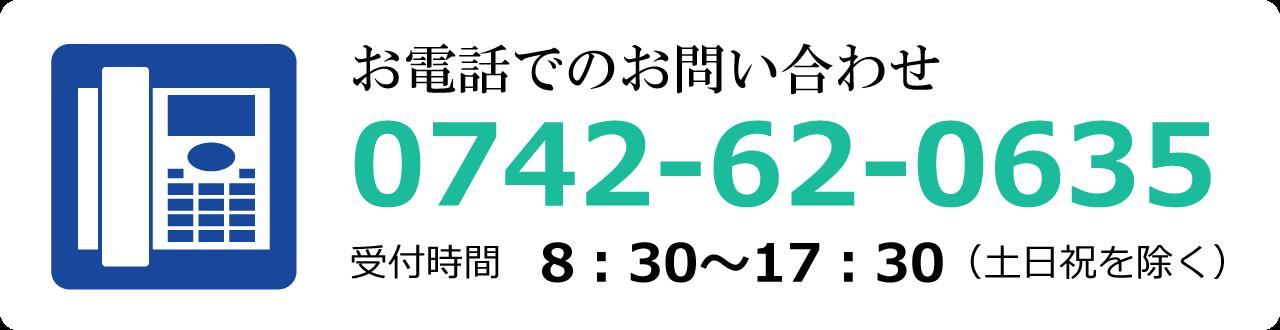 電話番号 0742-62-0635